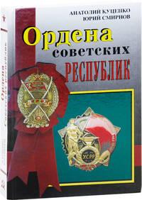 [Text in Russian] Ordena Sovetskikh Respublik / Orders of Soviet Republics