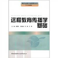 Open and Distance Education Series: Distance Education Communication Foundation(Chinese Edition)(Old-Used)
