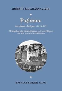 RAVASIA Megistes Lavras (1912-13) - He periodos tes apeleftheroses tou Hagiou Orous kai ton...