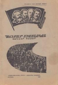 """Պայքար Միասնական Ճակատի Համար: Ժողովածու, e. g. Payk'ar Miasnakan Chakati Hamar"""" Zhoghovatsu [The fight for a united front: a collection of articles]. Russian title to rear wrapper: Bor'ba za edinyi front: sbornik"""