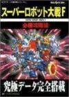 スーパーロボット大戦F 必勝攻略法 (セガサターン完璧攻略シリーズ)