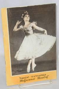 image of Toshkent teatrlarida  No. 2 (13)