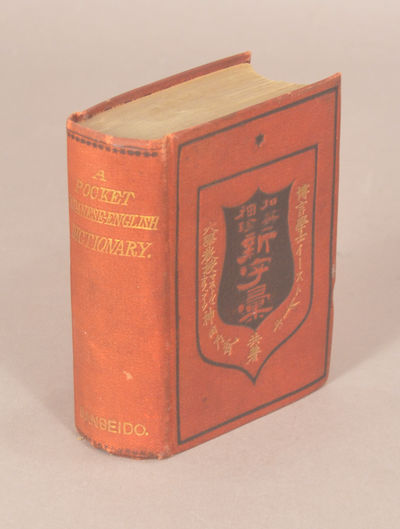 1896. EASTLAKE, F. W. & N. KANDA. A NEW POCKET JAPANESE-ENGLISH DICTIONARY. Sanseido . 904 + pp. 48m...