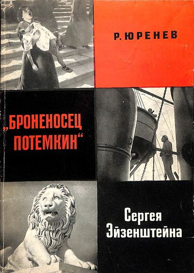 (Eisenstein, S.) R. Iurenev. Bronenosets Potemkin. Battleship Potemkin. Comprehensive exploration of...