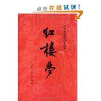 Red (Set 2 Volumes) (People s Literature Edition version) ( paperback)(Chinese Edition)(Old-Used)