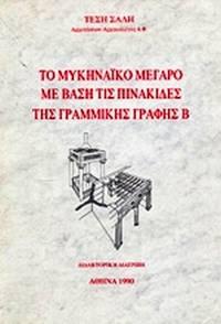 image of To mycenaiko megaro me vase tis pinakides tes grammikes graphes B
