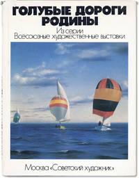 [Text in Russian] Golubye Dorogi Rodiny