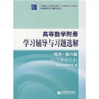Advanced mathematics attached brochure to learn counseling exercises selected solution (upper and...