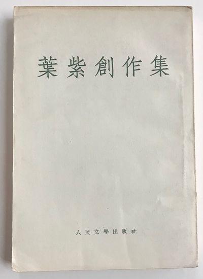 Beijing: Ren min wen xue chu ban she 人民文學出版社, 1955. 428p., paperb...