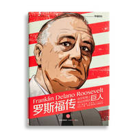 Roosevelt: a giant in a wheelchair that turns the world [ROM(Chinese Edition) by [ JIA ] KANG LA DE BU LAI KE  ZHU - Hardcover - 2015-08-01 - from cninternationalseller and Biblio.co.uk