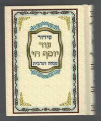 Yod Yosef Hai - Mincha and Aravit (Hebrew) by Israel Itshakov - Hardcover - 2011 - from Amazing Bookshelf, Llc and Biblio.com