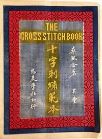 The Cross Stitch Book / Shi zi ci xiu fan ben. Qi yi [No. 1]