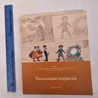 image of Paskhal'naia Otkrytka: Al'bom-Katalog