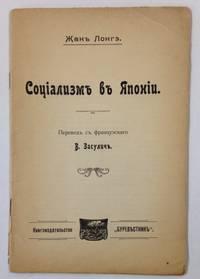 image of Sotsializm v Iaponii