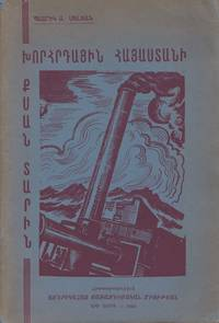 Խորհրդային Հայաստանի Քսան Տարին, e. g. Khorhrdayin Hayastani k'san tarin [Twenty Years of Soviet Armenia]. Haṛajdimakan matenashar, 4 (series title)