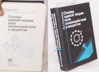 image of Osnovy edinoi teorii vsekh vzaimodeistvii v veshchestve