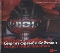 Russian Museum - Birgit Freybe Bateman