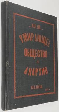 image of Umiraiushchee obshchestvo i anarkhiia Умирающее общество и анархия