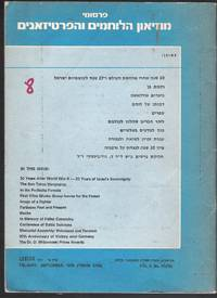 Publications of the Museum of the Combatants and Partisans. No. 25, 1975 by  Menahem Saphirstein & others  Bernard Druskin - Paperback - First Edition - 1975 - from Judith Books (SKU: biblio472)