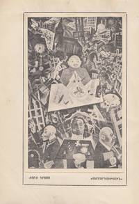 Ժորժ Գրոսս, e. g. Zhorzh Gross [George Grosz]