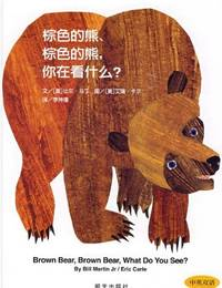 image of Brown Bear,Brown Bear,What Do You See? (Chinese Edition) (English and Chinese Edition)