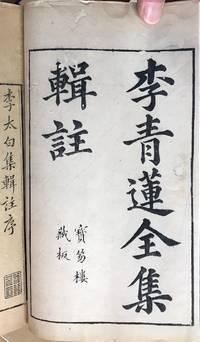 image of Li Taibai wen ji