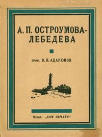 A. P. Ostroumova-Lebedeva