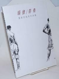 Yun lu / jie zou: dong shu tang su xie zuo pin ji