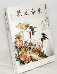 image of Sheng ming zhi ge  生命之歌