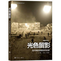 Light color pictures: contemporary film lighting creation activity (illustrated edition)(Chinese Edition) by HE QING  ZHU - Paperback - 2017-05-01 - from cninternationalseller (SKU: DO009589)