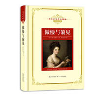 image of Pride and Prejudice - New Curriculum Standards famous Yangtze name translation (World Literature famous name translation collection full translation of this illustration)(Chinese Edition)