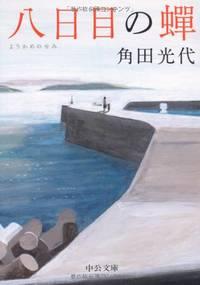 Yokame No Semi ( in Japanese)
