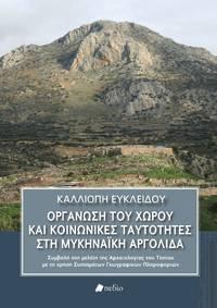 image of  Organosi tou chorou kai koinonikes tautotetes ste Mycenaike Argolida: