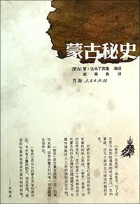 The Secret History of Mongolia(Chinese Edition)