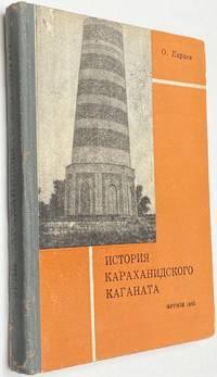 image of Istoria Karahanidskogo kaganata: X - načalo XIII vv История Караханидского каганата X - начало XIII вв