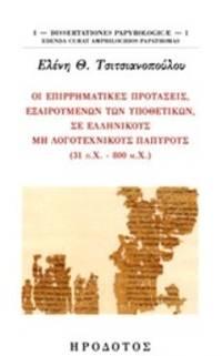 image of Hoi epirrhematikes protaseis, ekxaeroumenon ton hypothetikon, se hellenikous me logotechnikous papyrous (31 p.Ch. - 800 m.Ch.)
