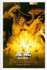 image of The Fellowship of the Ring (The Lord of the Rings, Part 1) (in Simplified Chinese) (Chinese Edition)
