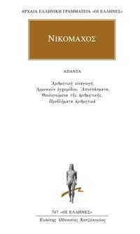 image of Arithmetike eisagoge. Harmonikon encheiridion. Theologoumena tes arithmetikes. Problemata arithmetika