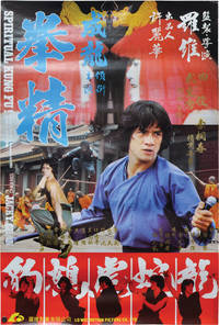 Spiritual Kung Fu (Original Hong Kong poster for the 1978 film)