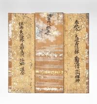 Orihon (accordion) printed  book of Vol. 373 of the Sutra of Perfection of Wisdom or Mahaprajnaparamita sutra, entitled Da bo re bo luo mi duo jing [in Japanese: Daihannya haramitta kyo]