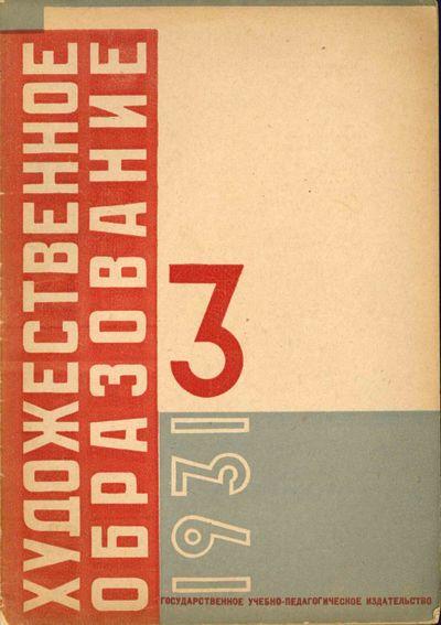 Moscow: Gosudarstvennoe Uchebno-Pedagogicheskoe Izdatel'stvo, 1931. Octavo (25 × 17.5 cm). Origi...