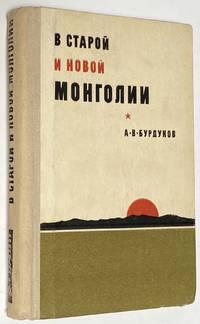 image of V staroi i novoi Mongolii : vospomimaniia, pisʹma В старой и новой Монголии: воспомимания, письма