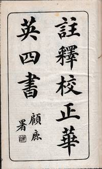 Confucian Analects .... - BOUND WITH - The Works of Mencius