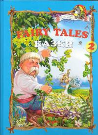 image of Fairy Tales 2: Let's Read It In English!/ Ukrainian!