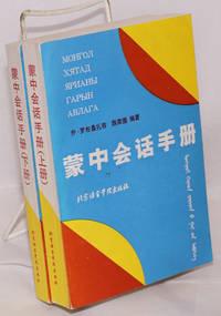 image of Meng Zhong hui hua shou ce [in two volumes]