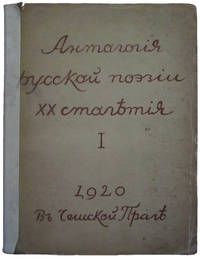 Antologiia Russkoi Poezii XX Stolietiia. I [Anthology of Russian Poetry of the XX Century] In II Volumes
