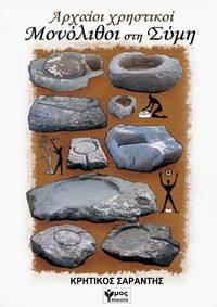 image of Archaeoi chrestikoi monolithoi ste Syme