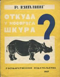 Otkuda u nosoroga shkura? : Skazka [How the Rhinoceros Got His Skin] by Rudyard Kipling - Paperback - First Edition - 1927 - from ParusBook (SKU: 1)