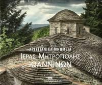 image of Christianika mnemeia Hieras Metropoles Ioanninon