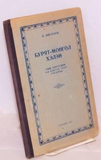 Buriat-mongol khelen: ekhin hurguuliin 4-khi klassta uzekhe uchebnik